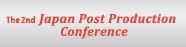 The 2nd Japan Post Production Conference