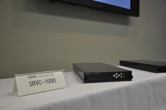 超解像トランスコーダ「SRVC-1000」